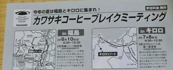 KCBM_2kai_oshirase.jpg