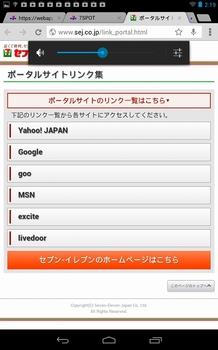 Screenshot_7spot1.jpg