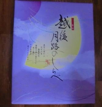 echigo-tsukijinoshirabe.jpg