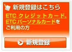 etc-meisei.jpg