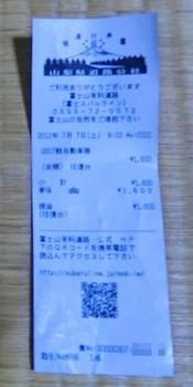 fujisubaru-line-ryoushuusho.jpg
