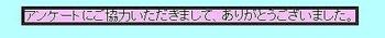 gokyouryokuarigatou.jpg