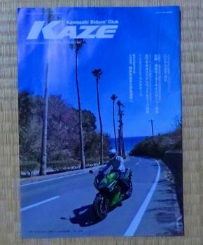 kaze_vol221.jpg