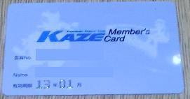 kazecard.jpg