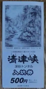 kiyotsu-nyuuko-ken.jpg