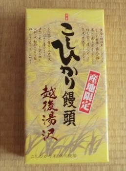 koshi-hikari-manjyuu.jpg