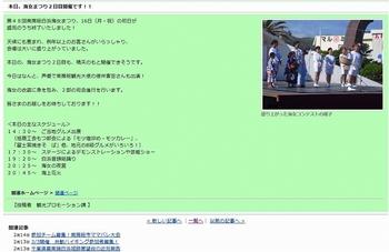 minamibousou-mimachigai.jpg