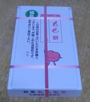 momo-mochi.jpg