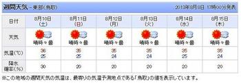 natsu_tottori.jpg