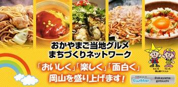 okayama_goouchi.jpg