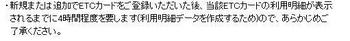 riyoumeisai-caution.jpg