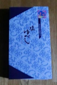 shi-yubeshi.jpg