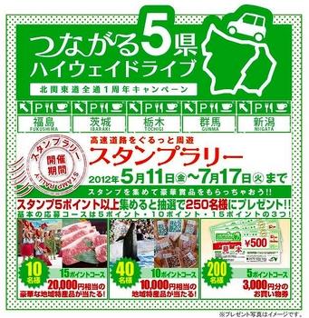 tsunagaru5ken-stamp.jpg