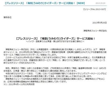 umi__wari_nirin.jpg