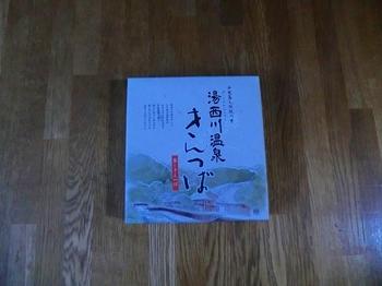 yunishigawaonsen-kintsuba.jpg