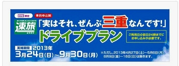 zenbu_mie_2013.jpg