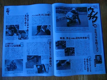zx-14r_tachigokeboushi.jpg