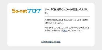 itumono_error.jpg