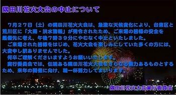 sumidagawa_2013.jpg